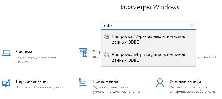 Поиск 32-х битного менеджера ODBC подключений