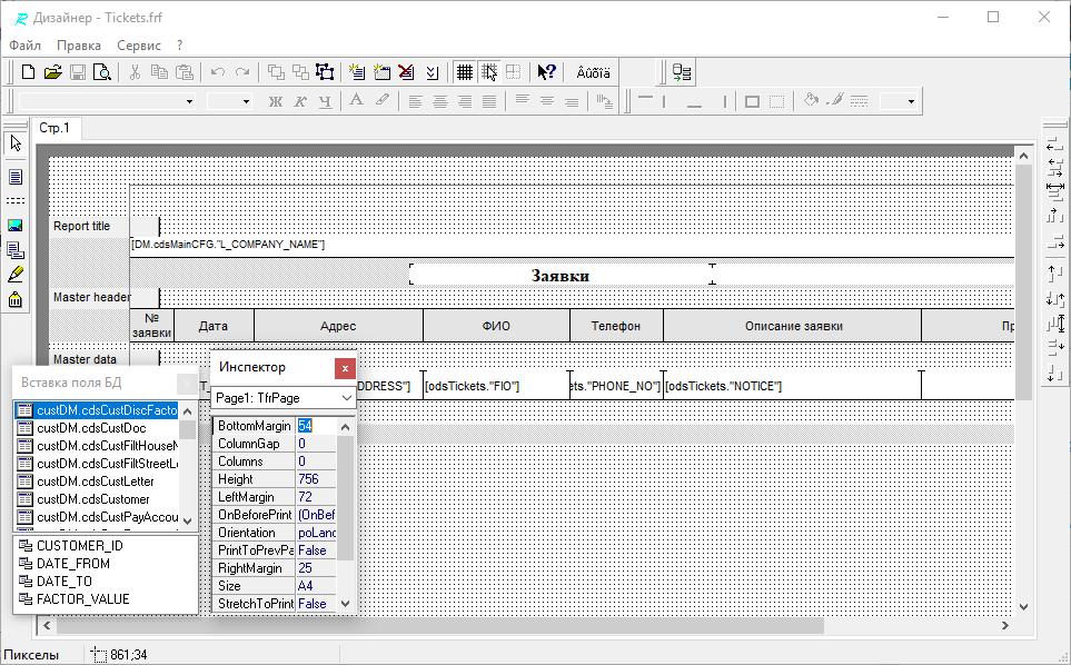Дизайнер формы печати списка заявок