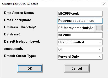 Настройки нового ODBC соединения