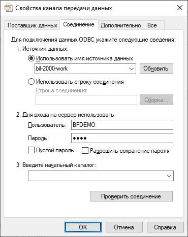 Диалог параметров нового соединения