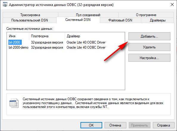 Список ODBC соединений