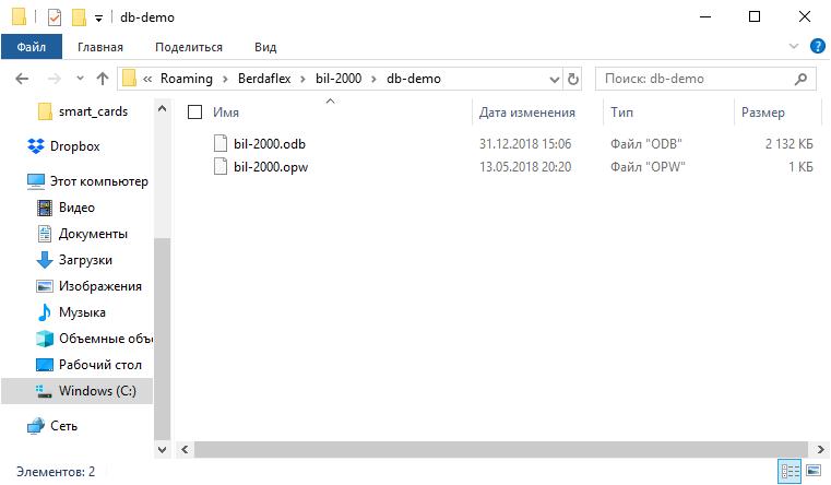 Папка файлов базы данных