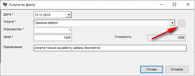 Кнопка вызова справочника типов услуг